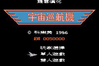 宇宙巡航机 中文版
