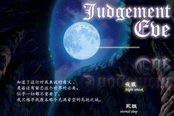 Judgement Eve