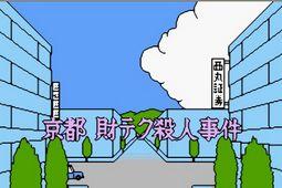 京都财阀家杀人事件