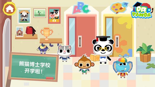 熊猫博士学校软件截图0