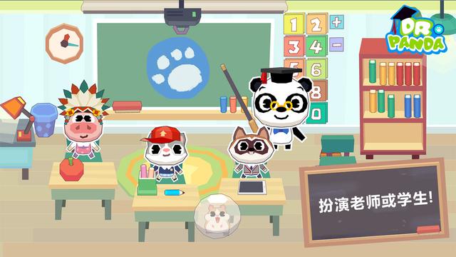 熊猫博士学校软件截图1