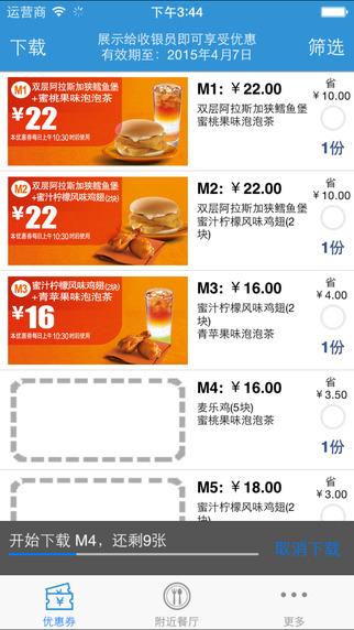 掌上惠――麦当劳优惠券完美版软件截图0