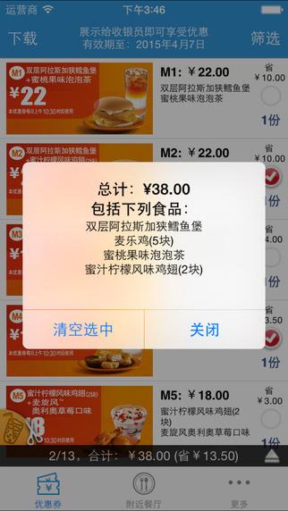 掌上惠――麦当劳优惠券完美版软件截图1