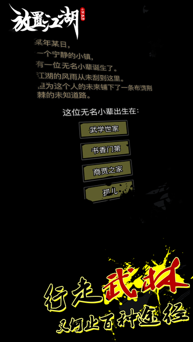 放置江湖软件截图1