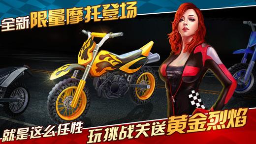 AE 酷玩摩托软件截图0