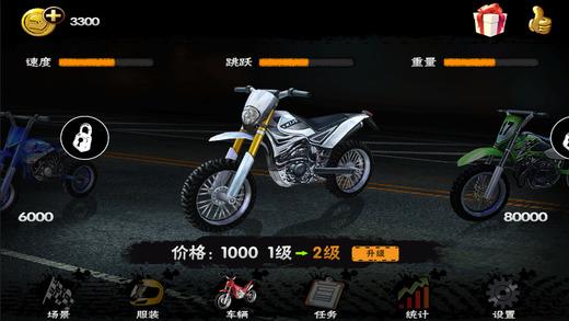 AE 酷玩摩托软件截图2