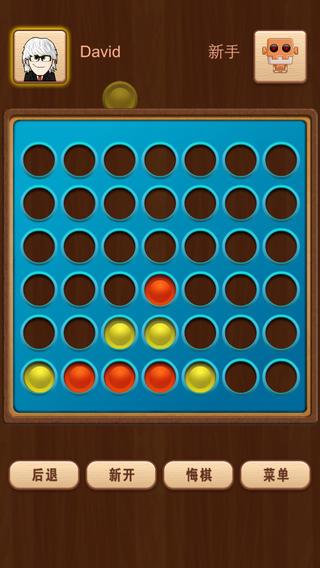 四子棋 - 棋类游戏合集软件截图0
