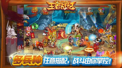 QQ王者战纪软件截图2