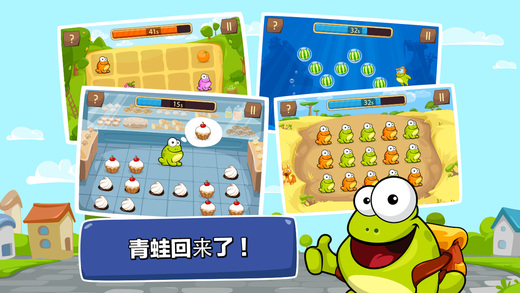 Tap the Frog Faster软件截图0