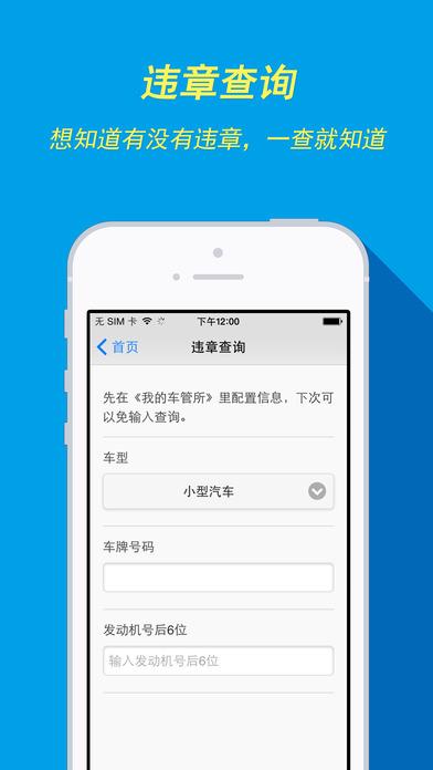 南京车易通软件截图1