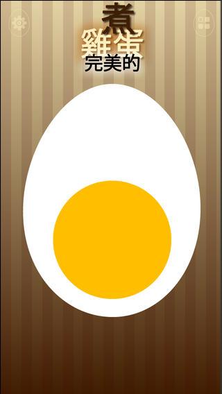 完美的煮鸡蛋软件截图0