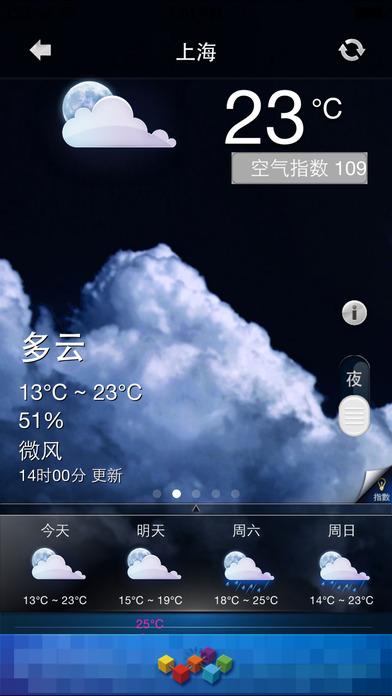 中国天气软件截图2