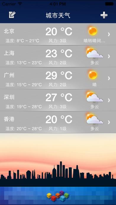 中国天气软件截图0