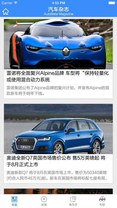 Auto-Beta汽车杂志软件截图0