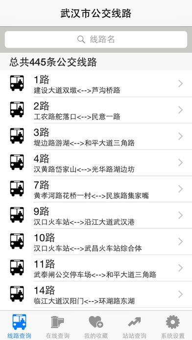 全国超级公交查询软件截图0