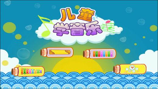 儿童游戏学音乐软件截图2