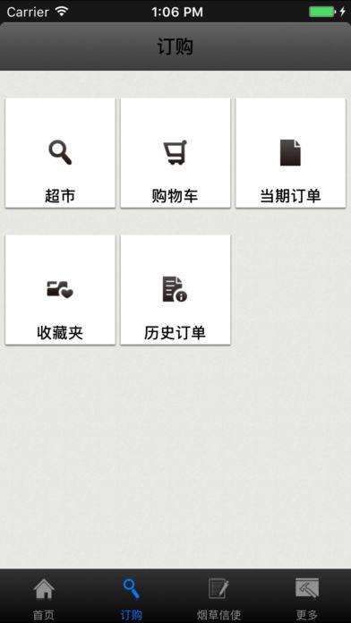 手机新商盟软件截图0