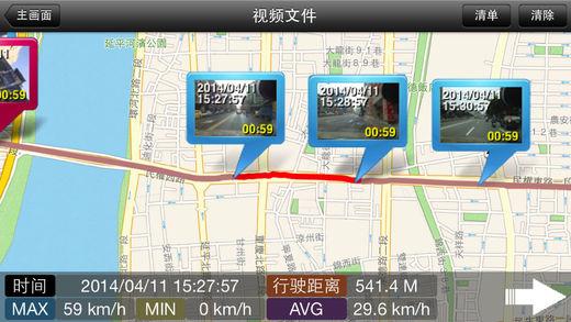 行车记录仪软件截图2