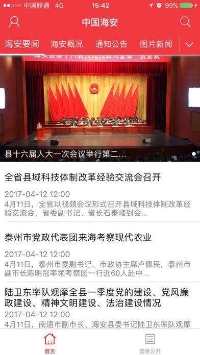 中国海安软件截图0