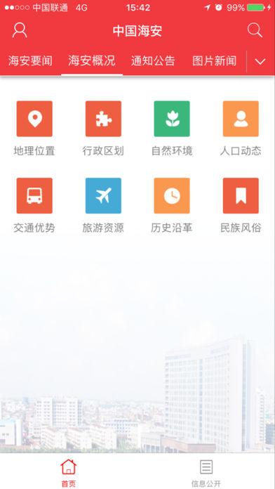 中国海安软件截图2