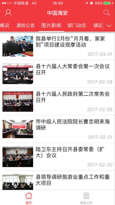 中国海安软件截图1