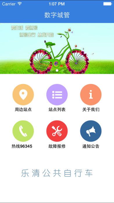 乐清自行车软件截图0