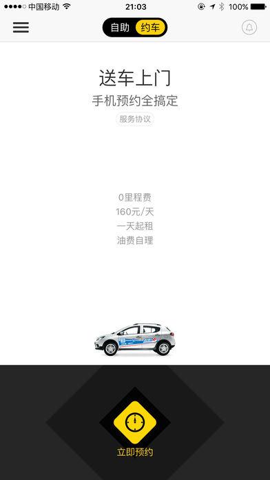 善步租车软件截图1