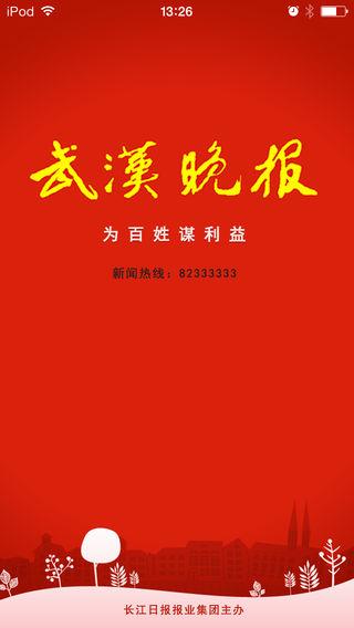 武汉晚报软件截图0
