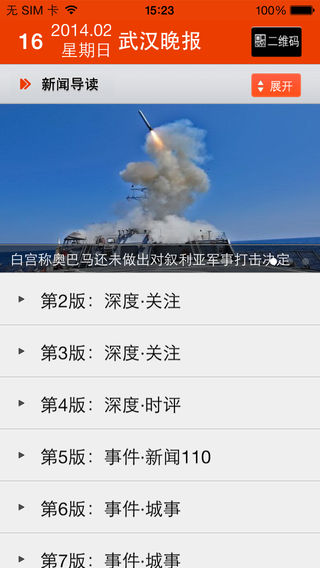 武汉晚报软件截图1