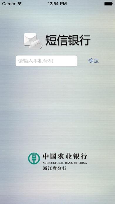 浙江农行短信银行软件截图0