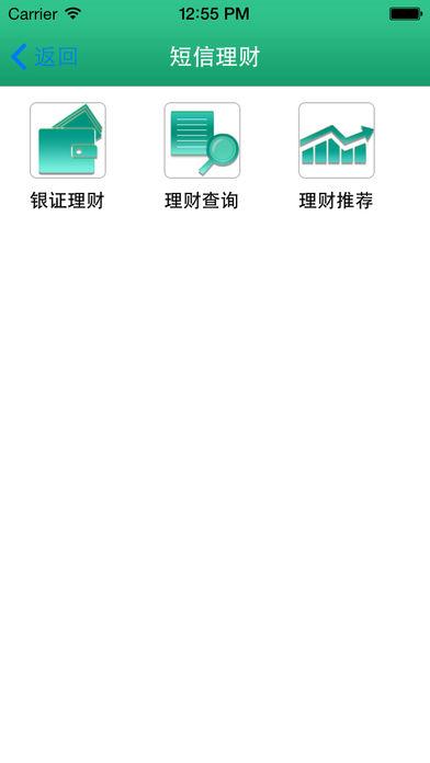 浙江农行短信银行软件截图1