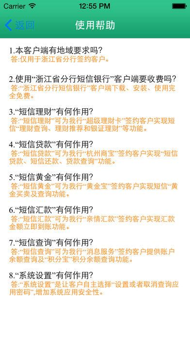 浙江农行短信银行软件截图2