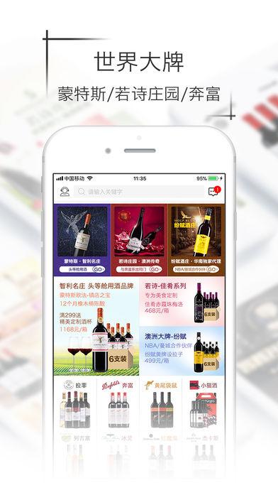 品尚汇&品尚红酒软件截图2