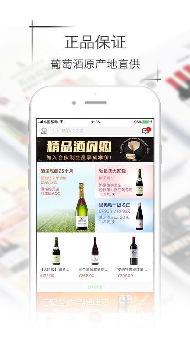 品尚汇&品尚红酒软件截图1