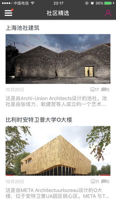 建筑图酷软件截图0