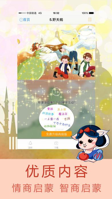 听童话故事软件截图2