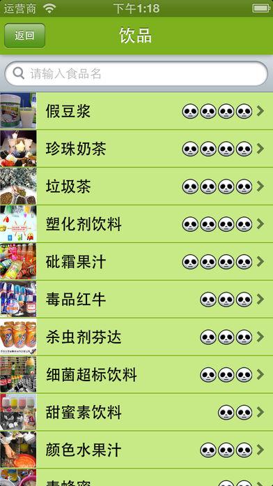 中国生存指南