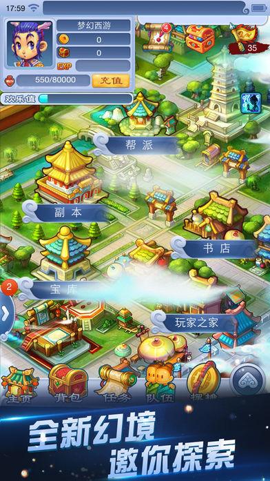 梦幻西游2口袋版软件截图1