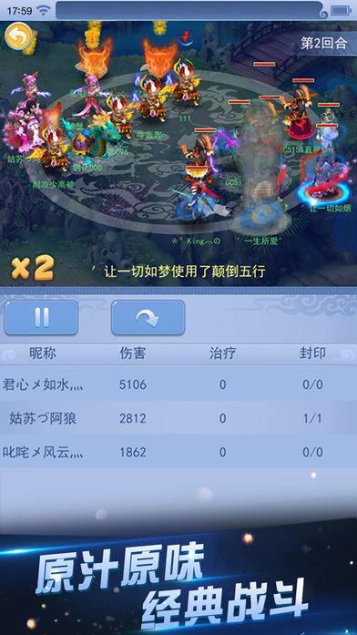 梦幻西游2口袋版软件截图2