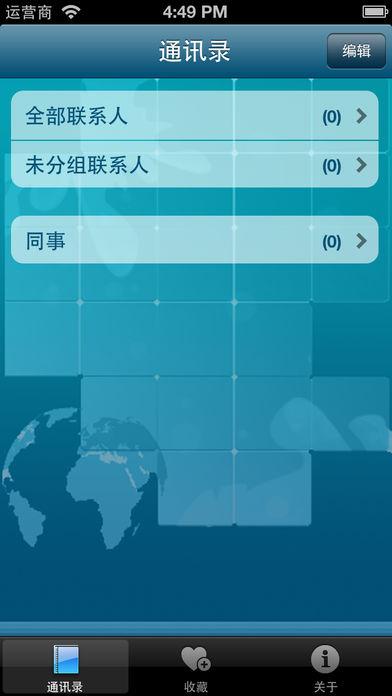 通讯助手软件截图0