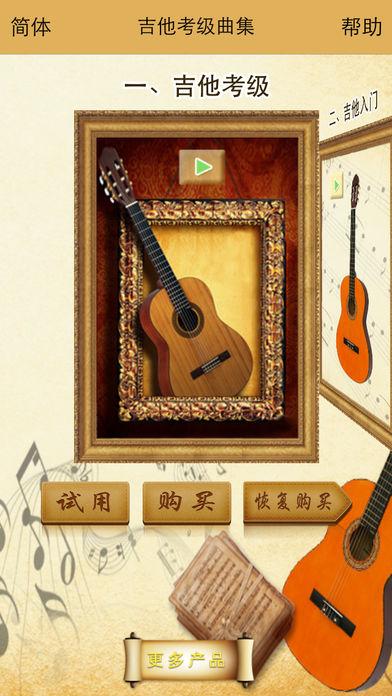 吉他考级曲集软件截图0