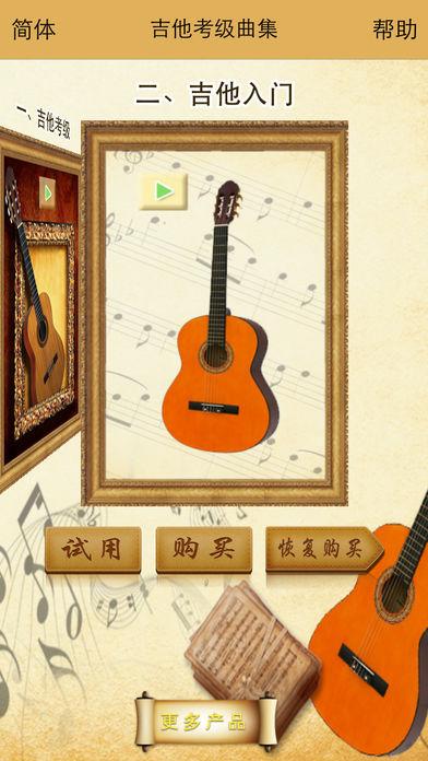 吉他考级曲集软件截图1