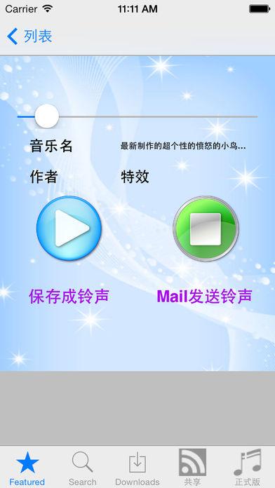 短信铃声软件截图2