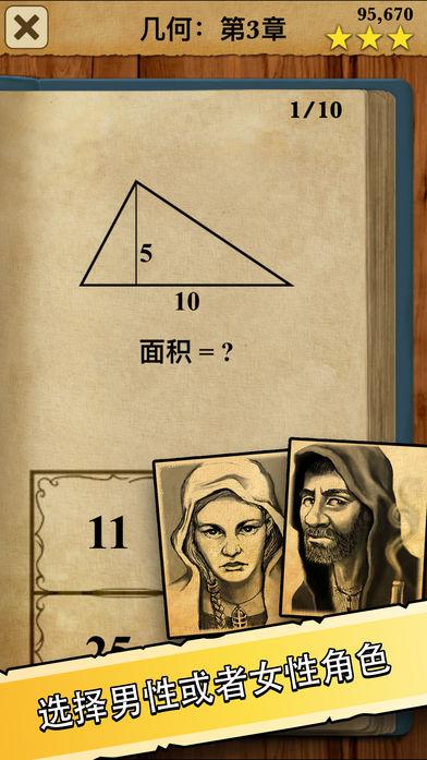 数学之王软件截图2