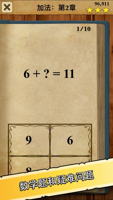 数学之王软件截图1