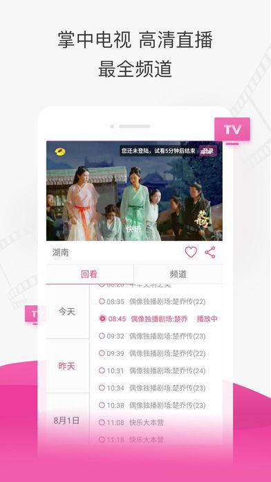 熊猫沃TV软件截图2