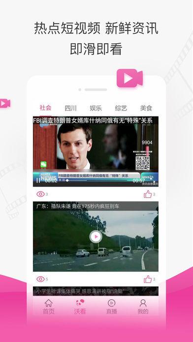 熊猫沃TV软件截图1