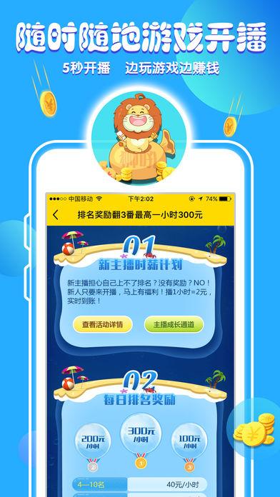 狮吼直播软件截图2