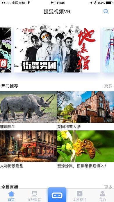 搜狐视频VR软件截图0