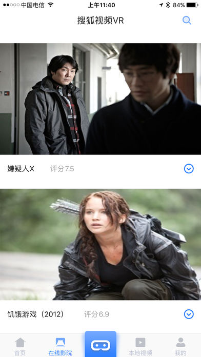 搜狐视频VR软件截图1